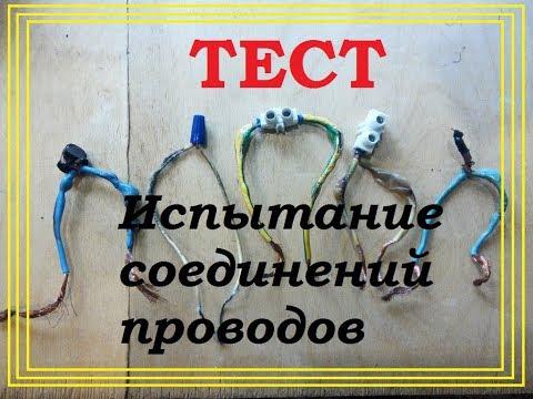 Испытание соединений проводов  Какое соединение надёжнее Как соединить провода