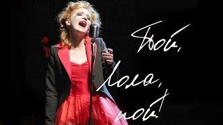 """""""Пой, Лола, пой!"""" - трейлер / Sing, Lola, Sing! (Blue angel)"""