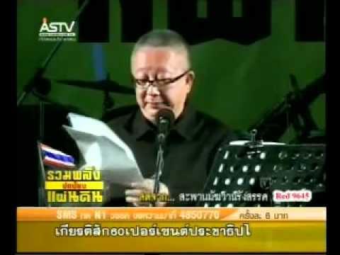 ASTV สนธิ เปิดตำนาน ความชั่ว ปชป