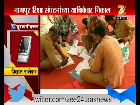 Nagpur | Auto Rikshaw Union On Supreme Court Decision Of Marathi Language Not Compulsary For Permit