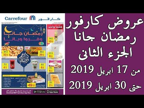 عروض كارفور رمضان من 17 ابريل حتى 30 ابريل 2019 فروع الهايبر