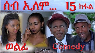 MARA E.- Eritrean Comedy 2020, ሰብ ኢለሞ - ወልፊ, Seb Elomo Part 15. By Memhr Teame Arefaine