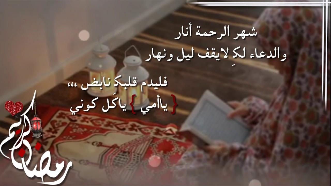 امي مبارك عليك الشهر أجمل تهنئة اهداء للأم Youtube
