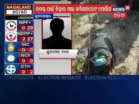 Bihari Girl Dead body recovered from Jungle,Murder Suspected | News18 Odia