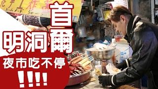 【Kevin想得美】-超好逛!首爾 明洞 吃吃喝喝 美食指南 ∥ Korean Street Food In Myeongdong