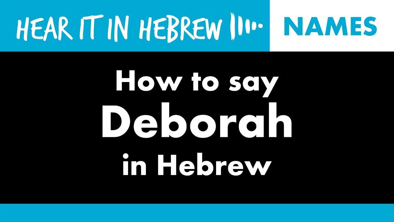 how is deborah pronounced in the bible