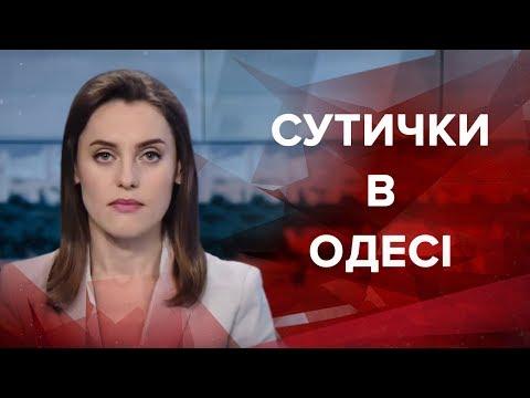 Випуск новин за 13:00: Сутички в Одесі