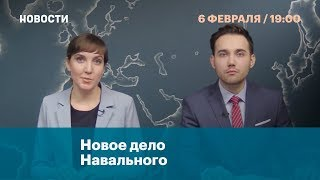 Новое дело Навального. Новости. 6 февраля.