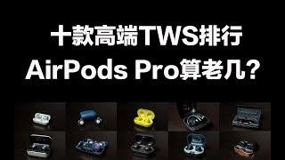【健谈】十款高端TWS(真无线蓝牙耳机)横评+排行