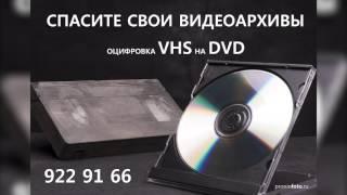 оцифровка VHS кассет и запись на диск, а также других форматов (VHSc, Hi8, miniDV).(Как сохранить запись со старых видео кассет? Перевести их в цифровой формат и записать на диск или флэшку...., 2016-03-03T08:15:00.000Z)