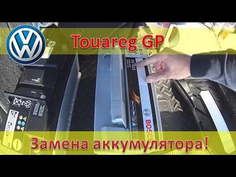 Замена аккумулятора Volkswagen Touareg GP Audi Q7 Porsche Cayenne