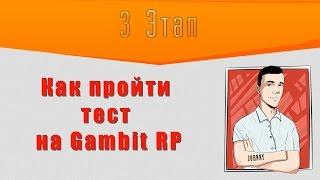 [UCP] Как пройти тест на Gambit RP 3 этап.
