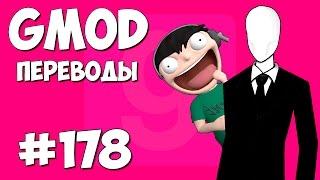 Garry's Mod Смешные моменты (перевод) #178 - Режим Слендера (Гаррис Мод Hide And Seek)