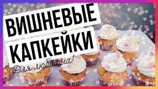 Капкейки ПП ко Дню Святого Валентина / Быстрый пп-рецепт