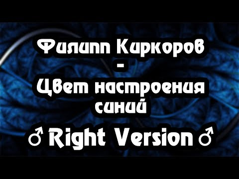 Филипп Киркоров - Цвет настроения синий [♂Right Version♂Gachi Remix by FirstRockMan♂]