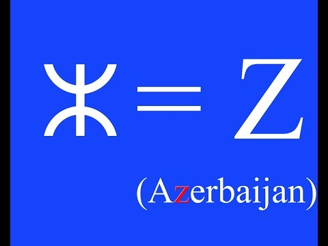 Learn The Amazigh Alphabet - ⵍⵎⴹ ⵜⵉⴼⵉⵏⴰⵖ
