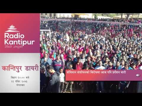 Kantipur Diary 10:00am - 06 December 2016