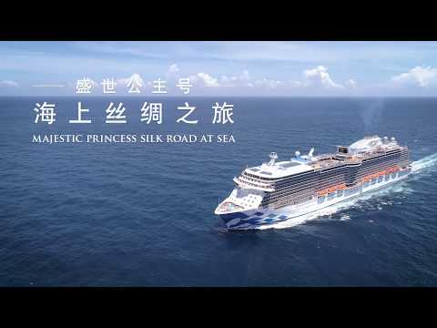 Majestic Princess Silk Road Sea Route Timelapse | Princess Cruises