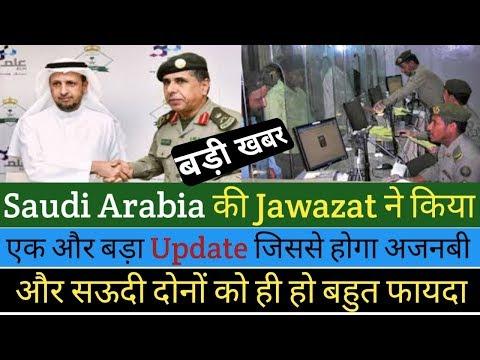 Saudi Arabia New Update For Digital Office Jawazat 2018 in Hindi Urdu..By Socho Jano Yaara..