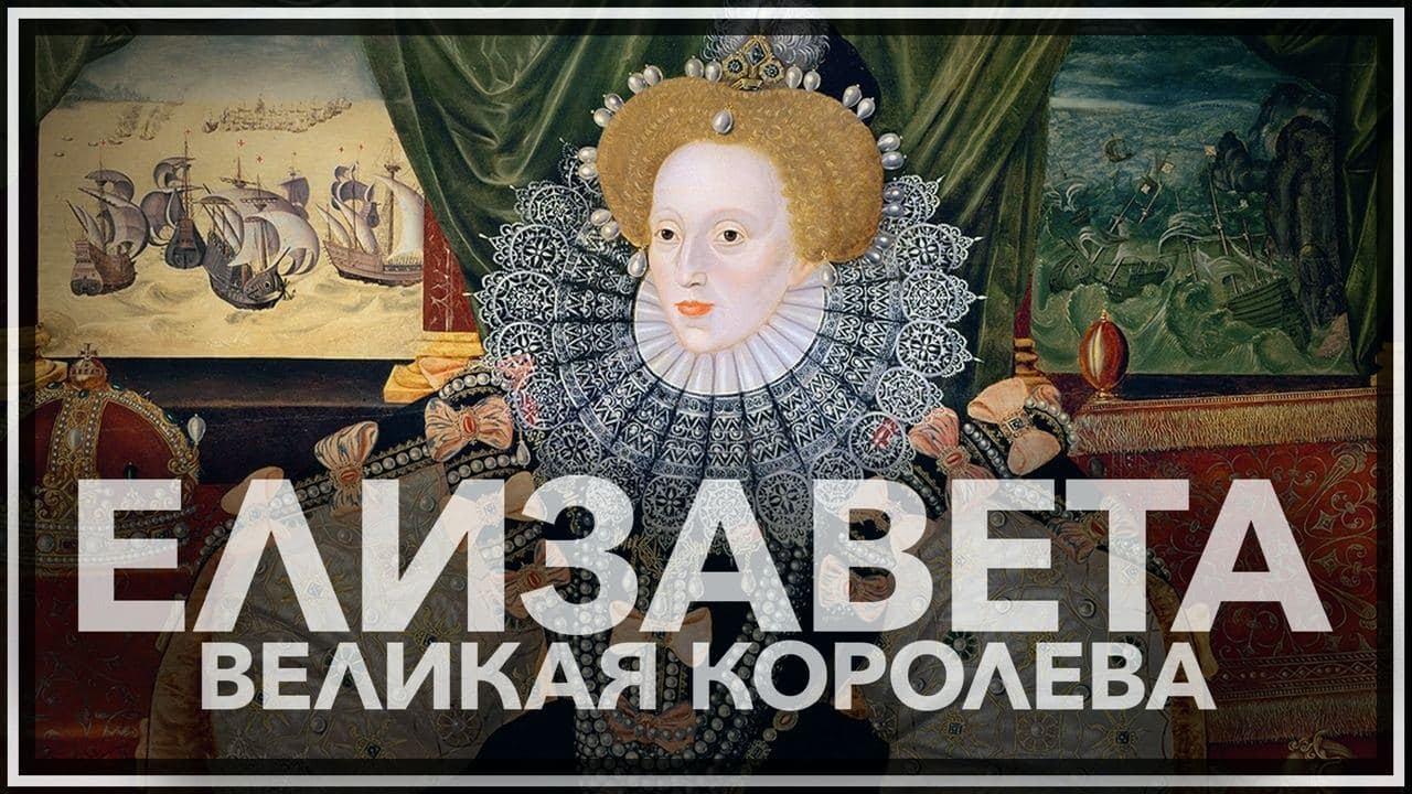 Елизавета —великая королева Англии