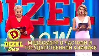 Как лечат в частной и государственной клиниках | Дизель шоу Украина  Юмор