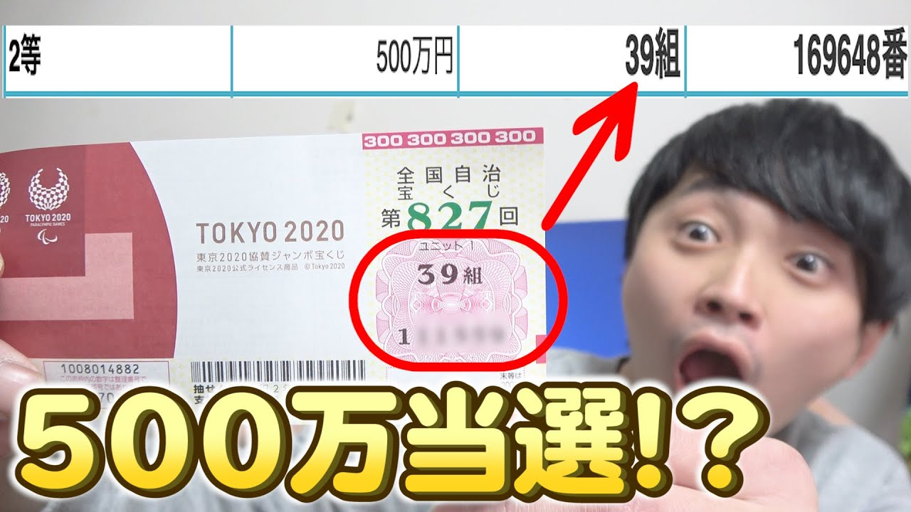 東京 2020 協賛 ジャンボ 宝くじ