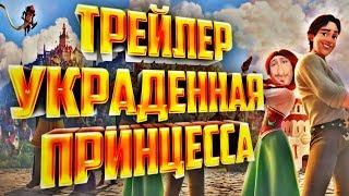 УКРАДЕННАЯ ПРИНЦЕССА РУСЛАН И ЛЮДМИЛА ПЕРЕЗАГРУЗКА РУССКИЙ ТРЕЙЛЕР ПРИКОЛ RYTP