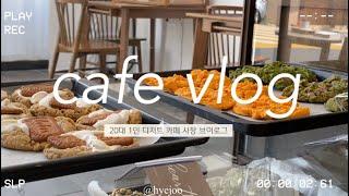 [cafe vlog] 코로나 시국에 창업한 1인 디저트…