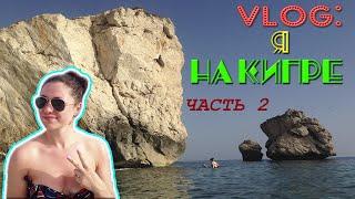 VLOG Кипр, Пафос часть 2 (Coral beach, Petra tou Romiou, заповедник Акамас)(Продолжение моих приключений на Кипре Отпуск на Кипре часть 1 https://www.youtube.com/watch?v=vJavNUtYk1s прямая ссылка на..., 2015-12-14T19:02:48.000Z)