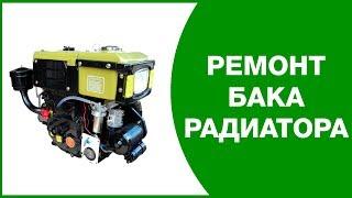Ремонт бака радиатора тяжёлого мотоблока(, 2017-12-05T11:05:58.000Z)