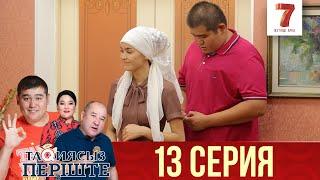 """""""Тақиясыз періште"""" 13 шығарылым (13 выпуск)"""