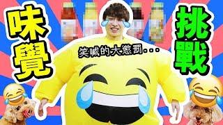 【味覺挑戰🤤】創造新emoji!「🇯🇵天然100%果汁」味道實測!混合後的味道竟然...🤣(中字)