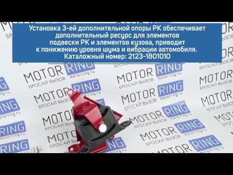 Третья опора раздатки 21214М на Лада Нива 4х4 с инжектором   MotoRRing.ru
