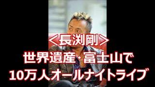 シンガー・ソングライターの長渕剛さんが、2015年8月に世界文化遺産の富...