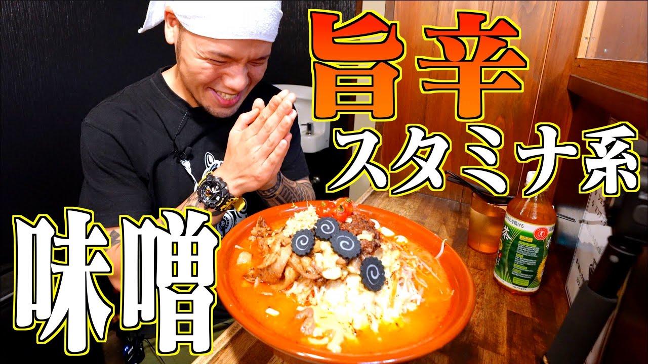 【大食い】学生に大人気のスタミナ系味噌ラーメンが悶絶する旨さだった【大胃王】