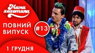 Мамахохотала | 10 сезон. Випуск #13 (1 грудня 2019) | НЛО TV