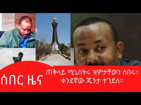 Zehabesha Ethiopian News/ጁንታው በመቀሌ ተገደለ። አብይ አህመድ ዝምታቸውን ሰበሩ።ሰበር ዜና /ትኩስ ዜና/የዛሬ ዜናዎች(ethiopian news)