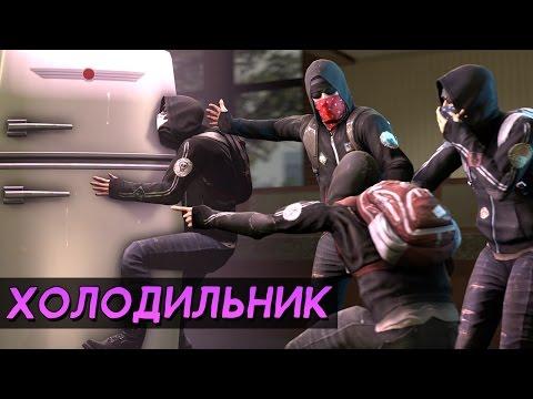 CS:GO - Холодильник