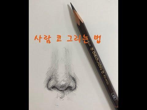 인물화 그릴때 정면 사람 코 그리는 법 알아보기!!