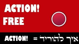 איך להוריד ולהתקין Action בחינם לכל החיים!
