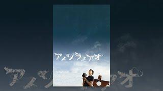 幼少時代、陽介(中山麻聖)は、2004年7月に新潟と福島で起こった豪雨に...