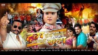 Dam hoi jekra mein ohi gadi khunta - दम होई जेकरा मे - bhojpuri full film - latest bhojpuri movie