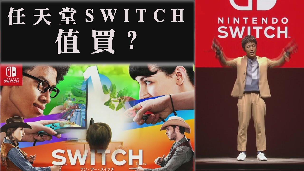 任天堂新機Switch 值唔值買?〈數碼捕籠〉 2017-01-14 b - YouTube