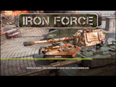iron force  Секрет раскрыт !   Обман  ради победы.