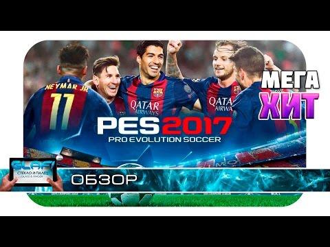 PES 2017 – Отличный футбольный симулятор на Android