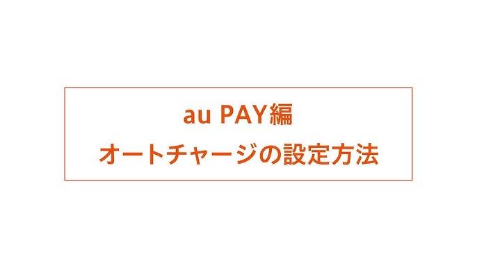 Au pay オート チャージ