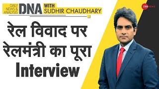 DNA:'सिर्फ 71 Shramik Special ट्रेनों को Divert किया', Piyush Goyal सेबातचीत | Sudhir Chaudhary