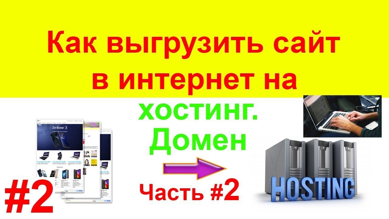 Хостинг домен 2 разница между хостингом и доменом