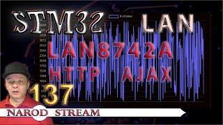 Программирование МК STM32. Урок 137. LAN8742A. LWIP. SOCKET. HTTP. AJAX