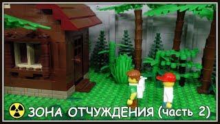 Мультфильм Город Х Детство - Зона отчуждения (часть 2)